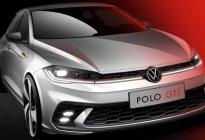 全新POLO将拥有GTI版本 预计7月前正式亮相