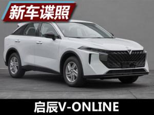 全新跨界SUV 启辰V-ONLINE申报图曝光