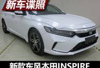 下半年上市 新款东风本田INSPIRE申报图