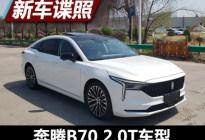 搭载2.0T发动机 曝奔腾B70新车型申报图