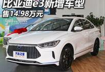 售14.98万元 比亚迪e3新增车型上市