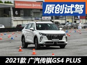 内外兼修 场地试驾广汽传祺GS4 PLUS