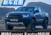 内外兼修 福特Ranger Raptor特别版官图