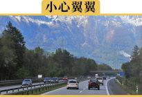 刚拿到驾照的人上高速,有哪些潜在危险?为什么新手不能上高速?