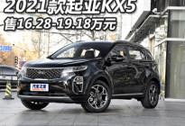 16.28万元起 2021款起亚KX5正式上市