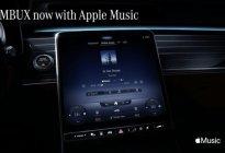 苹果联手奔驰?S级、EQS等车型新增苹果音乐服务!你怎么看?