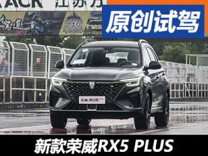 整体表现成熟 赛道试驾新款RX5 PLUS