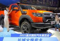 2021重庆车展:长城火炮皮卡正式上市