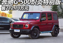 售212.70万元 奔驰G 500炽炎特别版上市