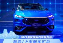 共13款 2021重庆车展首发/上市新车汇总