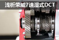 双离合的救赎 谈荣威7速湿式DCT变速箱