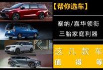【帮你选车】塞纳/嘉华领衔,三胎家庭利器,这几款车值得等!