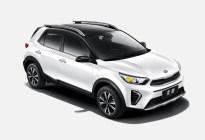 安全配置增加 起亚奕跑新增车型上市售8.38万元