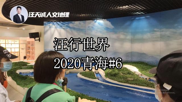 汪行世界 | 2020青海#6