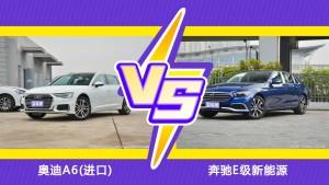 手握60万,你会选奥迪A6(进口)还是奔驰E级新能源?