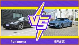 保时捷Panamera和宝马8系选哪个?这篇文章为你深度分析