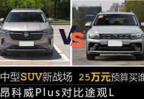 中型SUV新战场 昂科威Plus/途观L 25万元预算买谁?