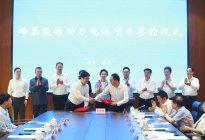 长城汽车加速拓展南方市场  蜂巢能源签约南京建设电池基地