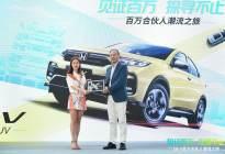 合资小型SUV首个破百万里程碑,本田XR-V领潮再破局!