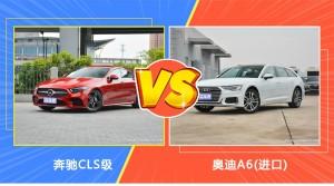 奔驰CLS级对比奥迪A6(进口),谁更技高一筹?