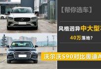 风格迥异中大型车 沃尔沃S90对比奥迪A6L 40万落地?