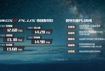 """最强实力""""爱豆"""",广汽传祺GS4 PLUS上市发布,起售价12.68万元!"""