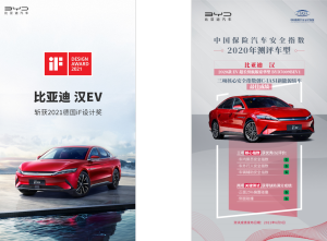 """比亚迪汉荣膺国产品牌新能源中大型轿车1年保值率""""双冠军"""""""