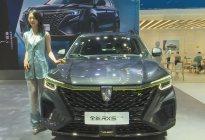 全新荣威RX5 PLUS闪耀亮相2021粤港澳大湾区车展