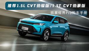 推荐1.5L CVT劲耀版/劲豪版 凯翼炫界Pro购车手册