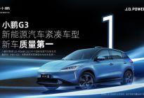 小鹏G3荣获J.D. Power中国新能源紧凑型车质量第一