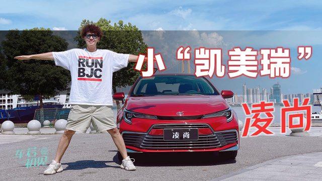 """车若初见:真的是小""""凯美瑞""""吗?大白试驾丰田凌尚"""