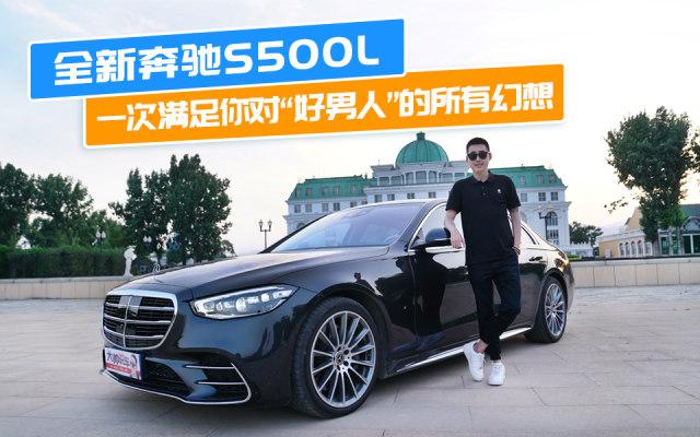 """全新奔驰S500L 一次满足你对""""好男人""""的所有幻想"""