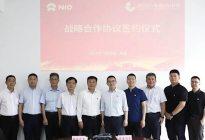 拓展销售渠道 蔚来汽车与国兴汽车签署战略合作协议