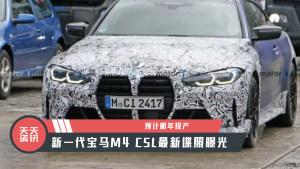 【天天资讯】预计明年投产,新一代宝马M4 CSL最新谍照曝光