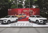 """奔腾T77 PRO 2021款携""""五羽轮比""""赛事广州上市"""