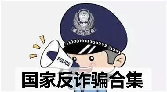 全国网上报警中心