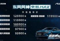 宽体家轿 东风风神奕炫MAX正式上市,起售价9.39万元