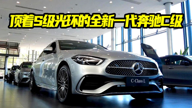 全系1.5T会影响销量吗?试驾全新一代奔驰C级
