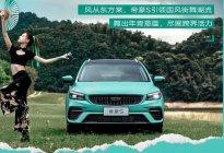 将于9月24日正式亮相 吉利帝豪S新车型官图