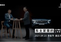 预售定单破10000台 东风雪铁龙凡尔赛C5 X将于23日晚上市