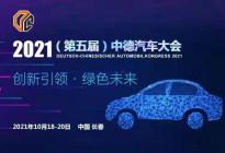创新引领 绿色未来 2021中德汽车大会将于10月18日召开