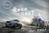 2021全新一代奇骏登峰造奇巅峰赛武汉站燃擎开启