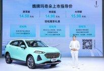 2021天津国际车展魏牌玛奇朵上市发布 起售价14.58万元 开启自主混动时代