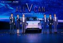 """""""星际母舰纯电SUV""""AION V Plus上市发布,起售价17.26万元!"""