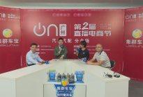 集群车宝积极助力广州打造直播电商之都