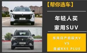 年轻人买家用SUV,启辰大V和荣威RX5 PLUS怎么选?