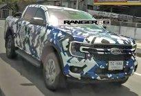 一家人就要整整齐齐 福特全新一代Ranger外形全面曝光