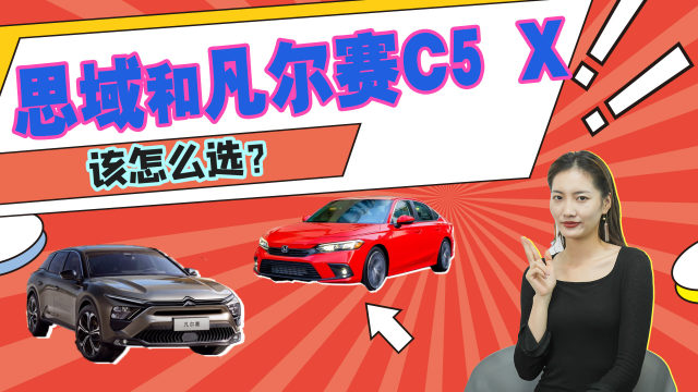 A级车和B级车的价格居然差不多,思域和凡尔赛C5 X怎么选?