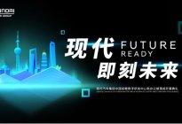"""构建""""4+6""""先行研发体系 现代汽车集团中国前瞻数字研发中心正式在沪揭幕"""