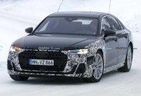 或推Horch版本(霍希)车型 新款奥迪A8将于11月2日全球亮相